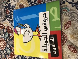 Arabic coloring book for Sale in Bothell, WA