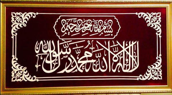 Custom Hand Made- Islamic Calligraphy Art