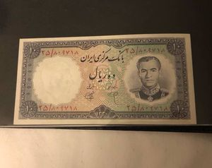 1950s Shah Pahlavi 10 Rial Banknote Iran Persia Uncirculated for Sale in Alexandria, VA