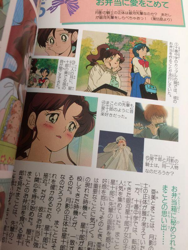 Collectible fan book sailor moon jupiter anime manga japanese comic