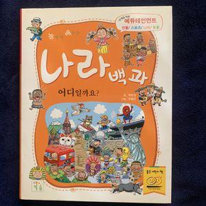 Beginner Korean Book for Sale in Downey, CA