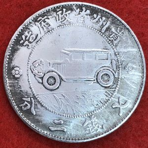 Large Chinese Tibetan silver coin. First $10 offer automatically accepted for Sale in Portland, OR