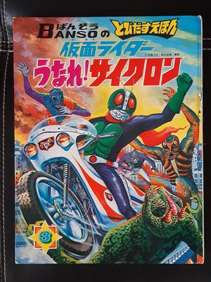 Banso Kamen rider pop up book for Sale in Fort Lauderdale, FL