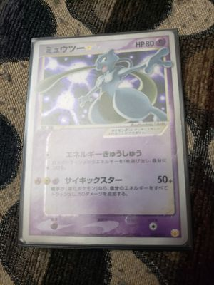 Mewtwo japanese for Sale in City of Industry, CA