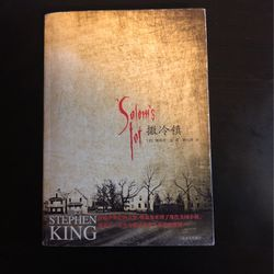 Salem's Lot by Stephen King (Chinese version) for Sale in Medford,  MA