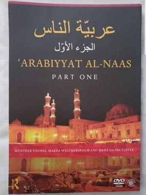 Arabiyyat Al-Naas Textbook Basic learning of Arabic language for Sale in Fontana, CA