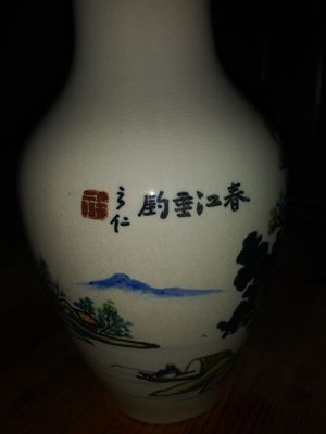 Vintage Chinese Vase 9 inch for Sale in Clarksville, TN