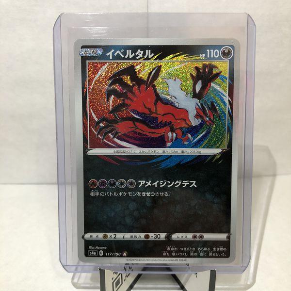 Pokemon Card Japanese - Amazing Rare 117/190 s4a