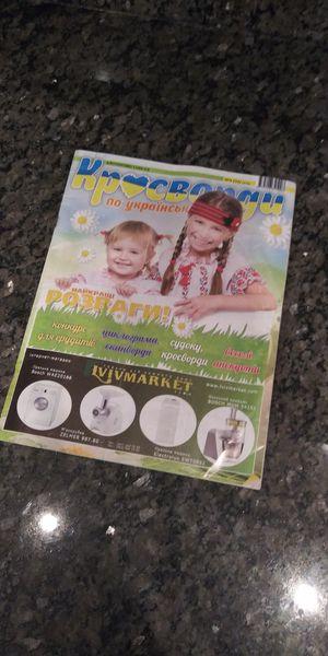 Ukraine Crossword Puzzle magazine for Sale in Gaithersburg, MD