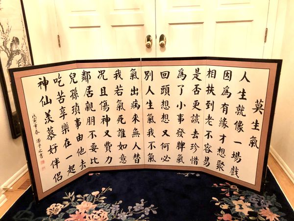 """Chinese screen. 36"""" high. Each panel is 18"""" wide"""