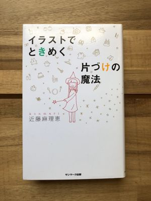 An Illustrated Master Manual on KonMari Method with item-specific guidance and step-by-step folding illustrations in Japanese by Marie Kondo. イラストでとき for Sale in West Covina, CA