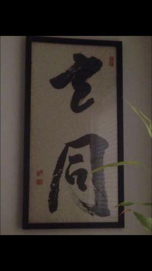 Kanji//Katakana wall art for Sale in Newport, RI