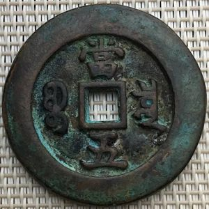 Hsien-Feng-Pao, Chihli Province,Mint Ch'eng-Te,5 Cash,Old Chinese Coin for Sale in Westerville, OH