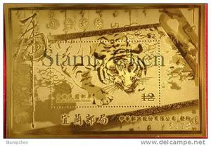 """2006 China stamp...GOLD foiled. 3""""×5"""" for Sale in Sioux Falls, SD"""
