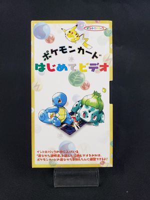 Japanese Pokemon VHS Promo Starter Set video for Sale in Norco, CA