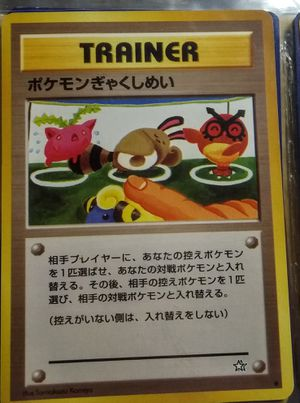 Double Gust (japanese) Common (neo Genesis) Pokemon Japanese make offer for Sale in Fenton, MO