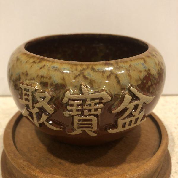Chino pottery bowl with Asian lettering