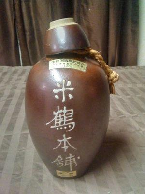 Vintage Sake bottle with cup for Sale in Vallejo, CA