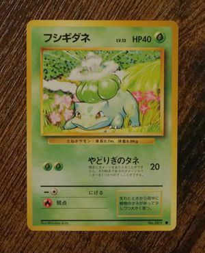 Bulbasaur Japanese Pokemon Card #001 Base Set Unlimited Near Mint for Sale in Chino Hills, CA