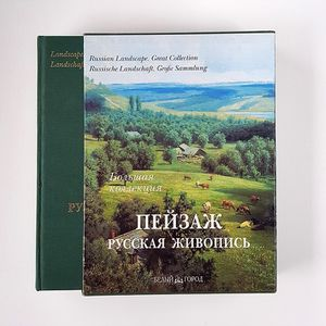 Art Book.Russian Landscape Great Collection.Deluxe Edition. for Sale in Lynnwood, WA