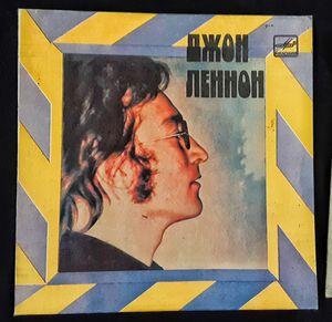 John lennon post beatles soviet union era recording 1984 vinyl 45 record recording (sizewise) for Sale in Saginaw, MI