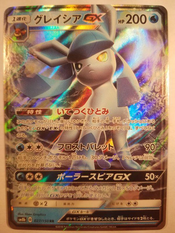 *SHIP ONLY* Near Mint/Mint (NM/M) Japanese Glaceon GX Holofoil #027/150 SM8b Pokemon Trading Card TCG Holographic Hologram Holo Foil Shiny Halo