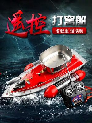bait dropping vessel for lake fishing with remote control for Sale in West Covina, CA