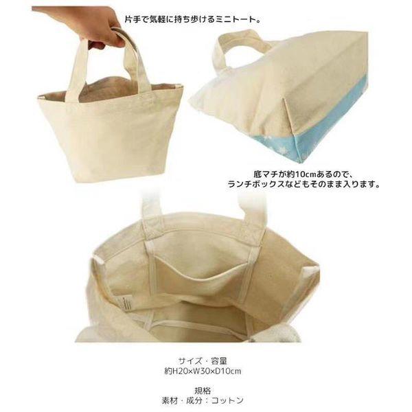 Japan Chip&Dale Lunch Bag