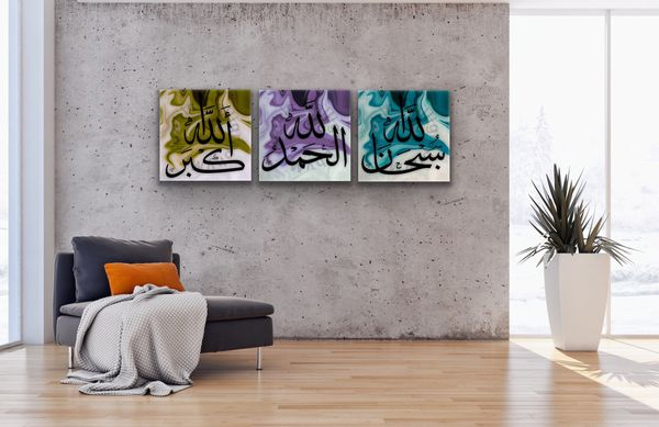 Arabic/Islamic Calligraphy - Glory be to God 24x24 Canvas (Subhana Allah).. سبحان الله