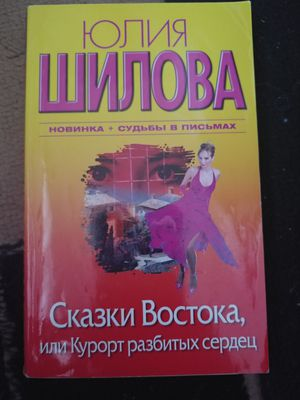 Russian books for Sale in Sacramento, CA