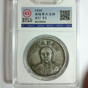 VERY RARE CERTIFIED: BDCG AU53((1928)) CHINA Chang TSO Lin. Silver Coin// for Sale in Brooklyn, NY