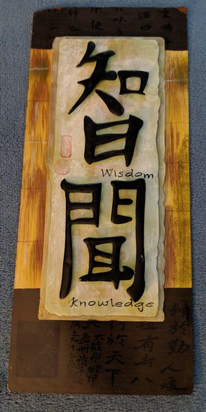Metal Wisdom/Knowledge kanji wall decoration for Sale in Virginia Beach, VA