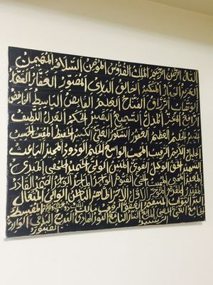 16x20 brand new acrylic calligraphy on canvas Muslim Arabic Allah names $100 or best offer for Sale in East Brunswick, NJ